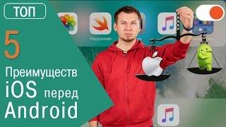 видео Что лучше купить: айфон или андроид? Чем одна система лучше другой?