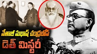 Death Mystery of Netaji Subhash Chandra Bose | Shocking Facts | Remix King