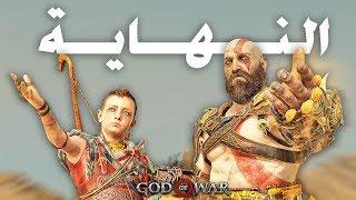 God of War الحلقة الأخيرة + النهاية السرية (مترجم) #17