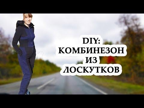 DIY: Женский Комбинезон ШИТЬЕ ИЗ ЛОСКУТОВ УТИЛИЗАЦИЯ ОСТАТКОВ ТКАНИ