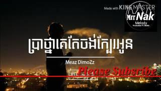 ប្រាថ្នាគេតែចង់ក្បែរអូន - bra tna ketea jg kbea oun, By Meaz DimoZz, Mrr Nak Melody