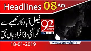 News Headlines | 8:00 AM | 18 January 2019 | 92NewsHD