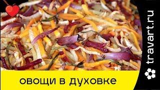 Овощи в духовке Без мяса. Простой, вкусный и полезный рецепт.