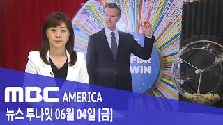 2021년 6월 4일(금) MBC AMERICA - '5만 달러' 백신 복권 당첨자 나왔다