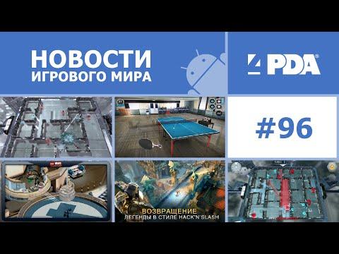 Новости игрового мира Android - выпуск 96 [Android игры]
