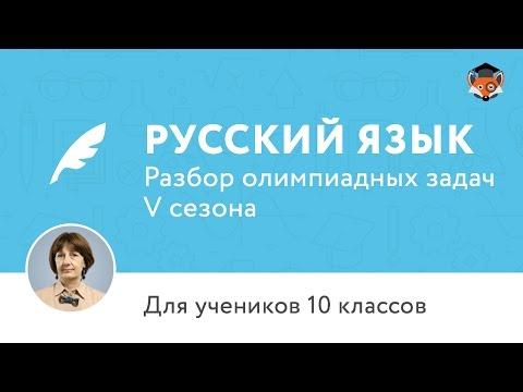 Русский язык | Подготовка к олимпиаде 2017 | Cезон V | 10 класс