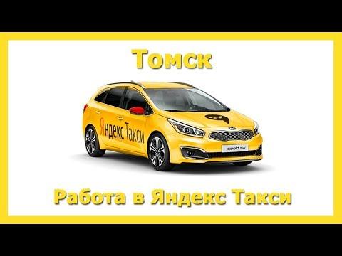 Работа в Яндекс Такси 🚖 Томск на своём авто или на авто компании
