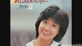 1984年1月25日 YS-95_b1 作詩:尾関昌也 作曲:滝沢洋一 編曲:萩田光雄.