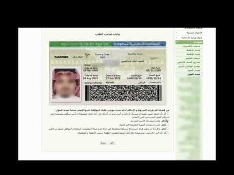 أبشر - تجديد الجواز السعودي