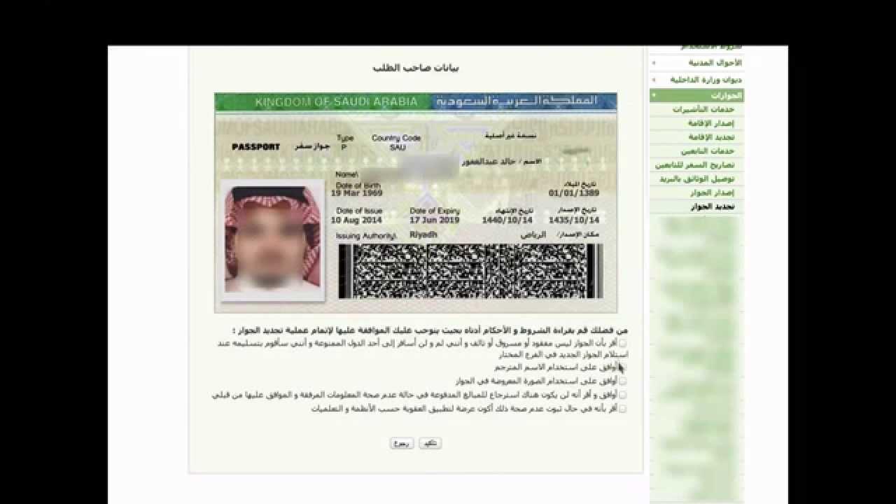 أبشر تجديد الجواز السعودي Youtube