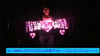 No.22969 LEDクリスタル200球デコレーションエンジェルハート 140cm htt...