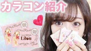 今回紹介したカラコンです! http://shopping.refrear.jp/color/1month-...