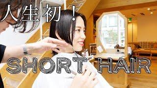 【バッサリ】人生初!ショートヘアにする!【ハンサムショート】