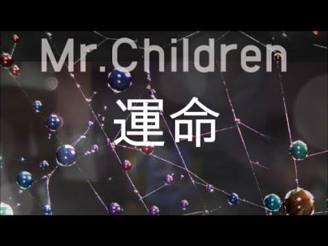 【歌詞付】 運命 / Mr.Children 【歌わせていただいた】