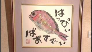タレント、俳優として活躍する片岡鶴太郎の墨彩画、陶器、漆器などを、...