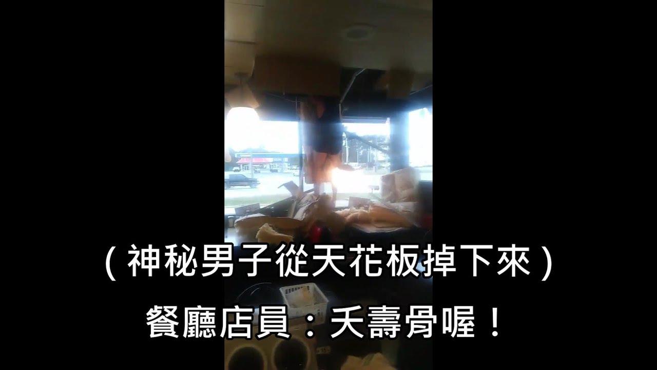 店員在餐廳上班到一半,天花板竟忽然掉下來一個沒穿褲子的男子 (中文字幕)