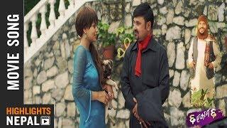Timilai Jun Dinchhu Bhandina | Nepali Movie CHHA EKAN CHHA Song