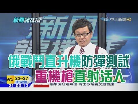 新闻龙卷风