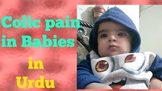 Colic pain in babies/ in urdu