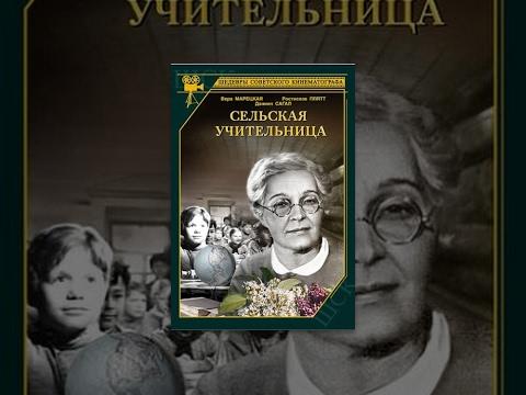 The Village Teacher (1947) movie