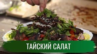 Гриль. Сезон 2. Тайский салат