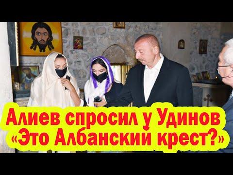 Алиев спросил у Удинов - «Это Албанский крест?»