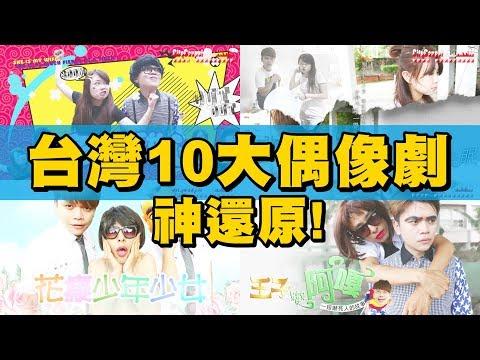神還原!台灣經典10大偶像劇,七、八年級都是看這個長大的!(整個城市。都是蔡阿嘎的靠杯館31)