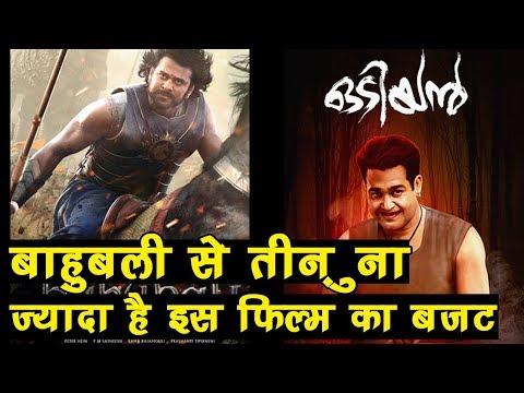 Baahubali से 3 गुना ज्यादा है यह Film , रिलीज से पहले ही कमा लिए 100 करोड़