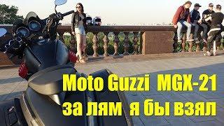 Отзыв-обзор-тест на MotoGuzzi MGX-21: шедевр за недорого. Owner's review of Moto Guzzi MGX21 2018