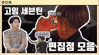 [세븐틴] 고잉 세븐틴 편집점 모음 3탄