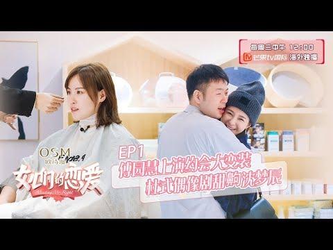 《女儿们的恋爱》EP01甜蜜加长版看点 ▶ 完整版芒果TV国际APP已上线