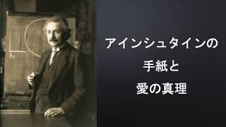 アインシュタインが死を前にして愛する娘に託した手紙。彼は真理を知っ...