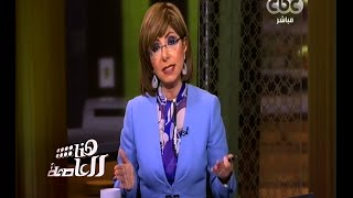 شاهد ـ لميس الحديدي ترد على مبادرة «صبح على مصر»