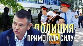 Мухтар Тайжан: «Полиция применяла силу»