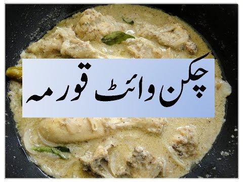 Chicken White Qorma Youtube