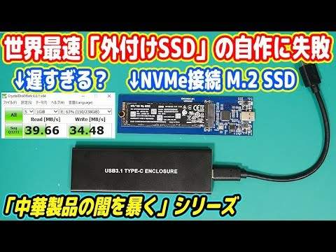 世界最速「外付けSSD」の自作に失敗しました【中華製品の闇を暴く】