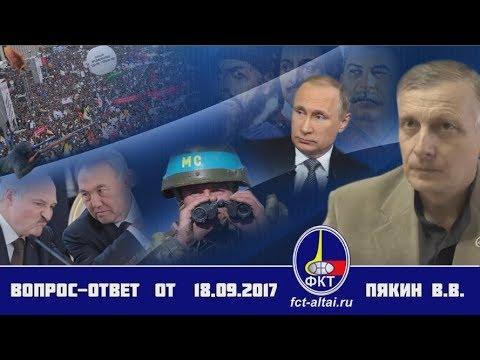 Image result for 2017.09.18_Вопрос-Ответ Пякин ВВ