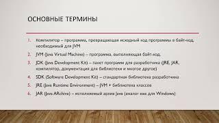 Что такое Java? | Видеоуроки по Java