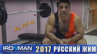 Ха 125кг, Чемпионат IRONMAN по Русскому жиму 2017