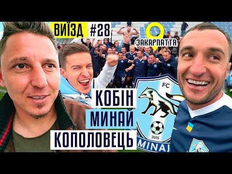 Минай - нова сенсація в українському футболі з харизмою Кобіна та Кополовця / Закарпаття / #ВИЇЗД 28