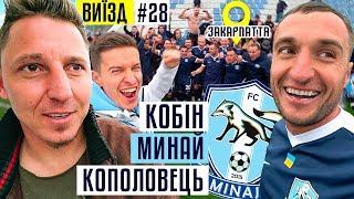 Минай нова сенсація в українському футболі з харизмою Кобіна та Кополовця Закарпаття ВИЇЗД 28