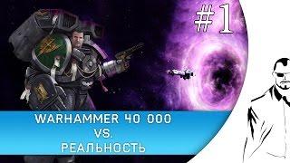 Warhammer 40k vs. Реальность