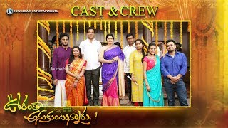 Oorantha Anukuntunnaru Cast And Crew Special AV Shreyas Media