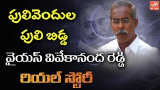 YS Vivekananda Reddy Real Story | YS Vivekananda Political Life | YSR Brother | YS Jagan | YOYO AP