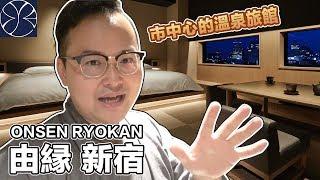 新形態日式和風旅館【ONSEN RYOKAN由緣新宿】住宿體驗《阿 ...