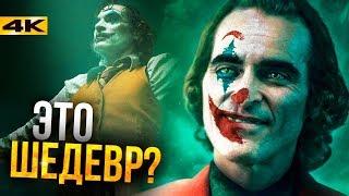 Джокер - обзор без спойлеров. У DC получился фильм года?
