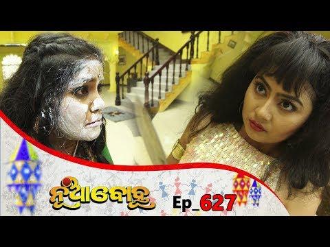 Nua Bohu | Full Ep 627 | 20th July 2019 | Odia Serial – TarangTV