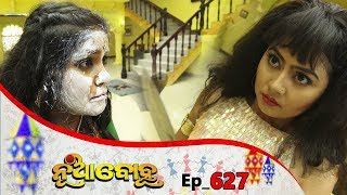 Nua Bohu | Full Ep 627 | 20th July 2019 | Odia Serial - TarangTV