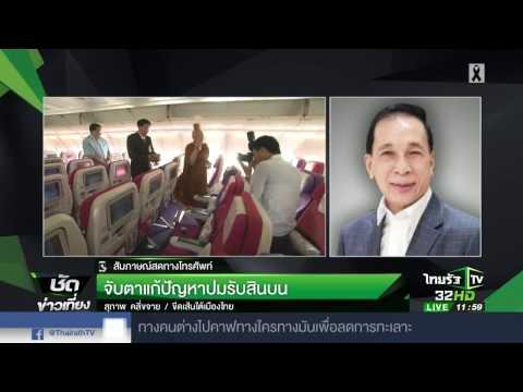 ย้อนหลัง ขีดเส้นใต้เมืองไทย : จับตาแก้ปัญหาปมรับสินบน | 10-02-60 | ชัดข่าวเที่ยง