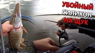 ОСЕННИЕ ЩУКИ УЖЕ ЖРУТ СИЛИКОН! Рыбалка на щуку 2020. Ловля щуки осенью на спиннинг на джиг